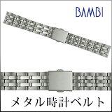時計ベルト 時計バンド 【BAMBI】 メタルベルト 金属ベルト メンズ シルバー チタン BTB1202N バンビ時計ベルト バンビ時計バンド