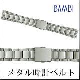 時計ベルト 時計バンド 【BAMBI】 メタルベルト 金属ベルト メンズ シルバー チタン BTB1203N 18mm 19mm 20mm バンビ時計ベルト バンビ時計バンド