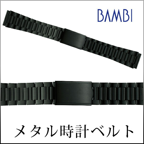 Watch belt watch band Bambi metal belt mens black BSB 4550 B 18 mm19mm 20 mm22mm