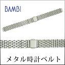 時計 ベルト 時計ベルト 腕時計ベルト 時計バンド 時計 バンド 腕時計バンド バンビ メタル 金属 レディース シルバー BSB5525S 10mm 1..