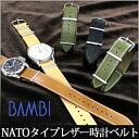 NATO ベルト NATOベルト レザー バンビ メンズ レディース 時計バンド 時計 バンド BCA035 時計ベルト 時計 ベルト TIMEX タイメックス / DW ダニエルウェリントン / Knot ノット / 対応