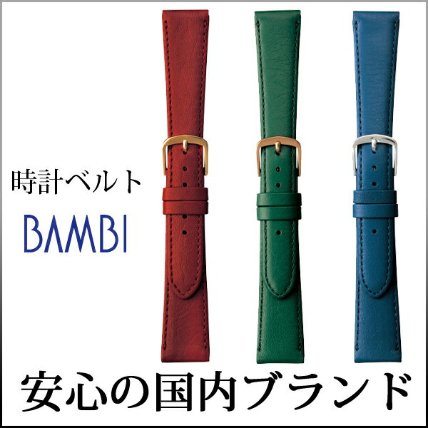 Clock belt clock band C295R Bambi clock belt Bambi clock band calf men clock belt red 16mm 17mm 18mm fs3gm