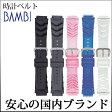 時計ベルト 時計バンド ウレタン 腕時計ベルト カシオ(CASIO) Gショック等対応 マルチ対応 バンビ 腕時計バンド 時計 ベルト 時計 バンド メンズ レディース BG400