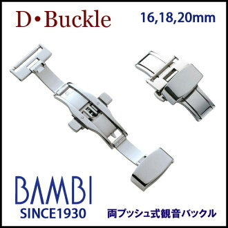 Buckle (both pushes expression Kannon buckle silver) 16mm 18mm 20mm fs3gm for clock belt clock band D buckle leather belts