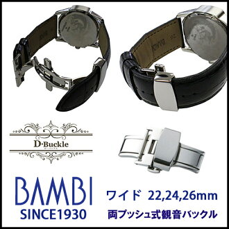 Watch belt watch band D buckle wide leather belt buckle (both プッシュ式 Kannon buckle silver) 22 mm 24 mm 26 mm ZS08 fs3gm