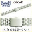 時計ベルト 時計バンド バンビ メタル 金属 オスカー メンズ シルバー OSB1204S 18mm 19mm 20mm 腕時計ベルト 腕時計バンド 時計 ベルト 時計 バンド