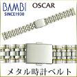 時計ベルト 時計バンド バンビ メタル 金属 オスカー メンズ コンビ OSB1204T 18mm 19mm 20mm 腕時計ベルト 腕時計バンド 時計 ベルト 時計 バンド