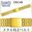 時計ベルト 時計バンド バンビ メタル 金属 オスカー メンズ ゴールド OSB3004G 18mm 19mm 20mm 腕時計ベルト 腕時計バンド 時計 ベルト 時計 バンド