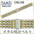 時計ベルト 時計バンド バンビ メタル 金属 オスカー メンズ コンビ OSB4111T 16mm 17mm 18mm 19mm 20mm 腕時計ベルト 腕時計バンド 時計 ベルト 時計 バンド