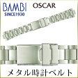 時計ベルト 時計バンド バンビ メタル 金属 オスカー メンズ シルバー OSB4475S 20mm 21mm 22mm 腕時計ベルト 腕時計バンド 時計 ベルト 時計 バンド