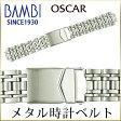 時計ベルト 時計バンド バンビ メタル 金属 オスカー メンズ シルバー OSB4477S 20mm 21mm 22mm 腕時計ベルト 腕時計バンド 時計 ベルト 時計 バンド