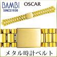 時計ベルト 時計バンド バンビ メタル 金属 オスカー メンズ ゴールド OSB4480G 20mm 21mm 22mm 腕時計ベルト 腕時計バンド 時計 ベルト 時計 バンド