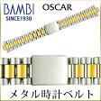 時計ベルト 時計バンド バンビ メタル 金属 オスカー メンズ コンビ OSB4480T 20mm 21mm 22mm 腕時計ベルト 腕時計バンド 時計 ベルト 時計 バンド