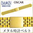 時計ベルト 時計バンド バンビ メタル 金属 オスカー メンズ ゴールド OSB4481G 18mm 19mm 20mm 腕時計ベルト 腕時計バンド 時計 ベルト 時計 バンド