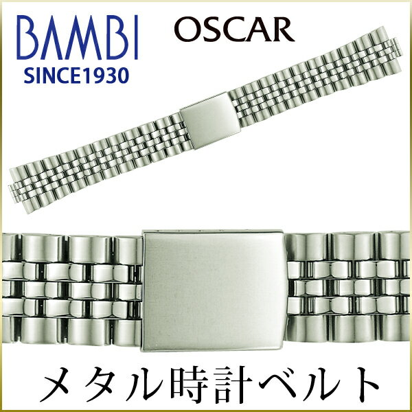 時計 ベルト 時計ベルト 腕時計ベルト 時計バンド 時計 バンド 腕時計バンド バンビ メタル 金属 オスカー メンズ シルバー OSB4482S 20mm 21mm 22mm