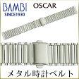 時計ベルト 時計バンド バンビ メタル 金属 オスカー メンズ シルバー OSB4520S 18mm 19mm 20mm 腕時計ベルト 腕時計バンド 時計 ベルト 時計 バンド