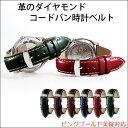 時計ベルト 時計バンド 腕時計バンド 腕時計ベルト 馬革 メンズ コードバン バンビ 時計 ベルト 時計 バンド SUA015