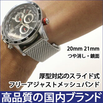 Clock band BSN1210S fs3gm for clock belt clock band Bambi mesh slide-type フリーアジャストベルト 20mm clock belt men watches