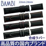 時計ベルト 時計バンド 合成ラバー時計バンド BAMBI(バンビ) 22mm 24mm メンズ 腕時計用 時計ベルト 時計バンド 【BG001B】 【メール便 】