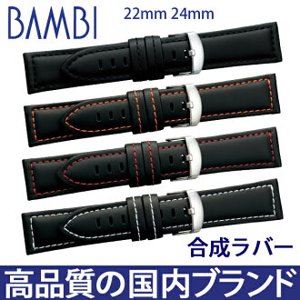 Watch belt watch band synthetic rubber watch band BANBI (Bambi) 22 mm 24 mm watch belt watch band watch for men.