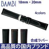 時計ベルト 時計バンド 合成ラバー時計バンド BAMBI(バンビ) 18mm 20mm メンズ 腕時計用 時計ベルト 時計バンド 【BG001】 【メール便 】