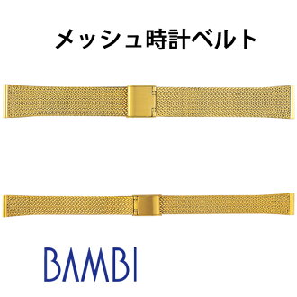 Clock band BSN1206G 12mm 18mm fs3gm for clock belt clock band Bambi mesh slide-type metal belt clock belt men Lady's watches