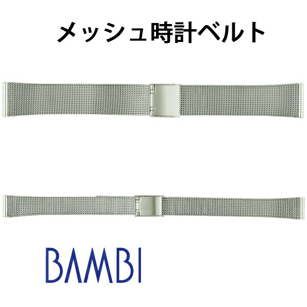 Clock band BSN1207S 12mm 18mm fs3gm for clock belt clock band Bambi mesh slide-type metal belt clock belt men Lady's watches
