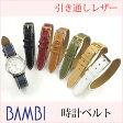 牛革時計ベルト 引き通し レディース バンビ 腕時計ベルト BCA235 時計 バンド 時計 ベルト 時計バンド