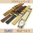 腕時計ベルト 時計ベルト 時計バンド ストレートタイプ レディース 牛革 バンビ ブラウン 腕時計ベルト 腕時計バンド 時計 ベルト 時計 バンド BCA038