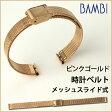 時計ベルト 時計バンド バンビ メッシュスライド式 メタル レディース ピンクゴールド BSN5905P/BSN5906P/BSN5902P 8mm 9mm 10mm 11mm 12mm 13mm 14mm 腕時計ベルト 腕時計バンド 時計 ベルト 時計 バンド