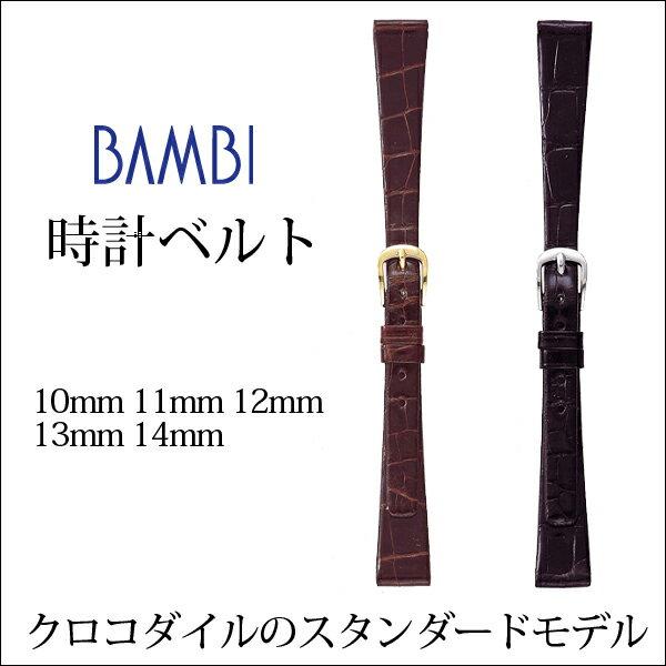 時計 ベルト 時計ベルト 腕時計ベルト 時計バンド 時計 バンド 腕時計バンド クロコダイル ツヤあり バンビ グレーシャス レディース 10mm 11mm 12mm 13mm 14mm BWA702