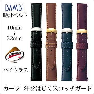 Flip the watch belt watch band sweat! Scotchgard leather belt high-class ( 16 mm 17 mm 18 mm 19 mm 20 mm 21 mm 22 mm ) Bambi calf mens