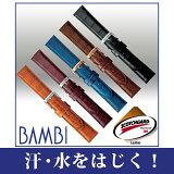 超撥水!メンズ時計ベルト 3Mスコッチガードレザーベルト【BAMBI】バンビ/ カーフ型押し/腕時計用時計バンド/BKM51