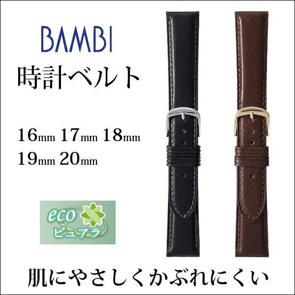 チタン美錠 時計ベルト 時計バンド バンビ 肌にやさしくかぶれにくい エコピュアラ 16mm 17mm 18mm 19mm 20mm 【BEA011】 腕時計ベルト 腕時計バンド 時計 ベルト 時計 バンド