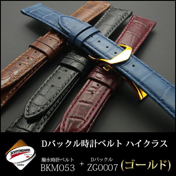 時計 ベルト 時計ベルト 腕時計ベルト 時計バンド 時計 バンド 腕時計バンド ゴールドDバックル 汗や水をはじく 撥水 Dバックル付き バンビ スコッチガード ハイクラス 牛革型押し BKM053にZG007を装着