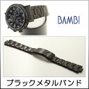 時計ベルト 時計バンド バンビ メタル 金属 メンズ ブラック BSB4553B 【18mm 19mm 20mm 22mm】 腕時計ベルト 腕時計バンド 時計 ベルト 時計 バンド