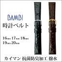 時計ベルト 時計バンド カイマン時計バンド BAMBI(バンビ) 16mm 17mm 18mm 19mm 20mm メンズ 時計ベルト 時計バンド【BWA129】 腕時計ベルト 腕時計バンド 時計 ベルト 時計 バンド