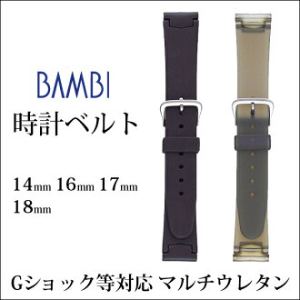 Clock belt clock band Casio (CASIO) BG600A Bambi multi-correspondence (14mm 16mm 17mm 18mm) urethane belt black fs3gm for G-Shock