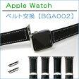 【BGA002 合成ラバー】アップルウォッチ用交換ベルト 時計ベルトにアダプターをつけた状態でお届けいたします