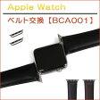 【BCA001 牛革】アップルウォッチ用交換ベルト 時計ベルトにアダプターをつけた状態でお届けいたします