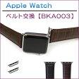 【BKA003 牛革型押し】アップルウォッチ用交換ベルト 時計ベルトにアダプターをつけた状態でお届けいたします