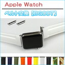【BG007 シリコンラバー】アップルウォッチ用交換ベルト 時計ベルトにアダプターをつけた状態でお届けいたします