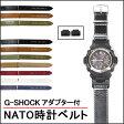 G-SHOCK用アダプター付き レザーNATO時計バンド 時計 ベルト 時計ベルト 時計バンド 時計 バンド NATO メンズ NATO バンド 牛革 BCA035_G