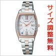 セイコー ルキア SEIKO LUKIA 綾瀬はるかプロデュース 限定モデル LUKIAYASE ルキアヤセ 電波 ソーラー 電波時計 腕時計 レディース SSVW088