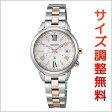 セイコー ルキア 綾瀬はるか着用モデル 電波 ソーラー 電波時計 腕時計 レディース SSQV020
