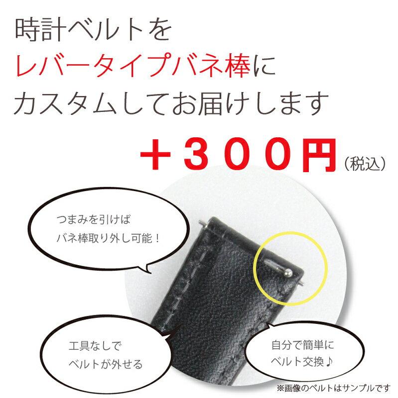 レバータイプ バネ棒 時計ベルト用 時計バンド用 Ф1.5 【10mm〜20mm】