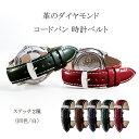時計 ベルト 時計ベルト 腕時計ベルト 時計バンド 時計 バンド 腕時計バンド 馬革 メンズ コードバン バンビ SUA015 SUA016