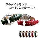 時計 ベルト 時計ベルト 腕時計ベルト 時計バンド 時計 バンド 腕時計バンド 馬革 メンズ コードバン バンビ SUA015