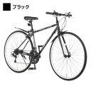 【クーポン使用で1000円オフ】 セール品 クロスバイク 自転車 NEXTYLE ネクスタイル NX-7021 組立必需品 700C(約26インチ)