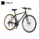 【クーポン使用で1000円オフ】 セール品 クロスバイク LIG MOVE リグムーヴ 完成品